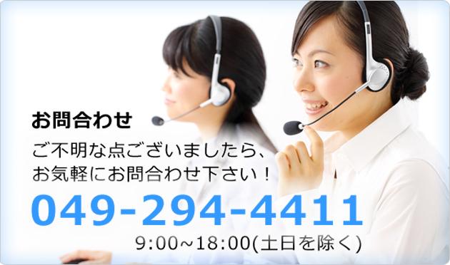 お問合わせ先電話番号