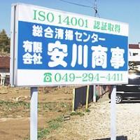 goaisatsu_t_s
