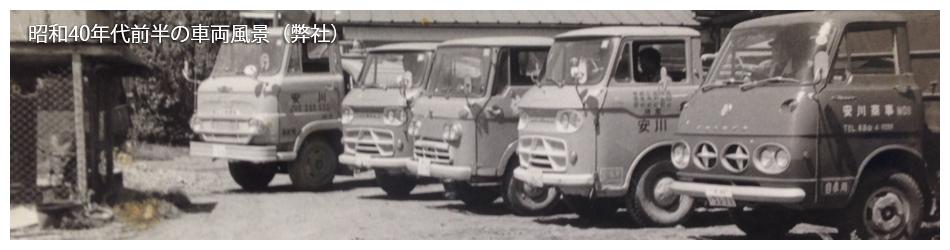昭和40年代前半の車両風景(弊社)